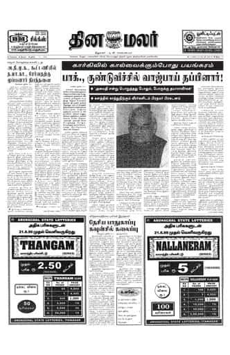Dinamalar Front Page 14 Jun 1999