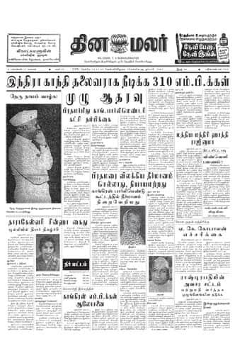 Dinamalar Front Page 14 Nov 1969