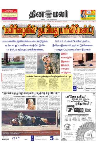 Dinamalar Front Page 14 Dec 2001