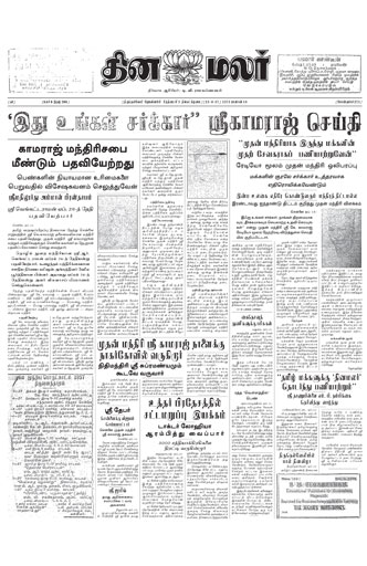 Dinamalar Front Page 15 Apr 1957