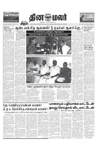 Dinamalar Front Page 15 May 2001