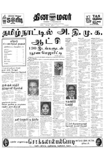 Dinamalar Front Page 16 Jun 1977