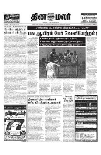 Dinamalar Front Page 16 Jun 1999
