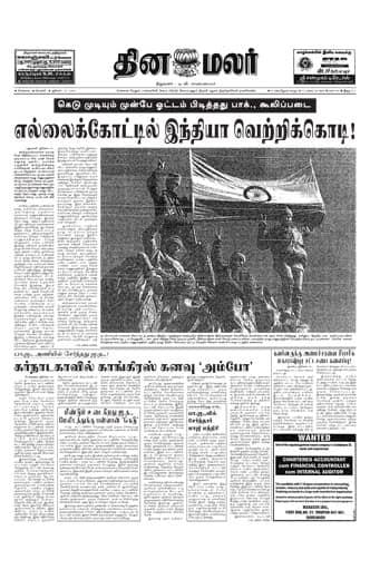Dinamalar Front Page 16 Jul 1999