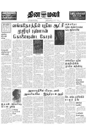 Dinamalar Front Page 17 Aug 1975