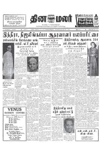 Dinamalar Front Page 17 Nov 1969