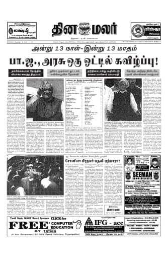 Dinamalar Front Page 18 Apr 1999