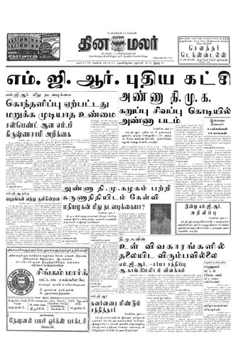 Dinamalar Front Page 18 Oct 1972