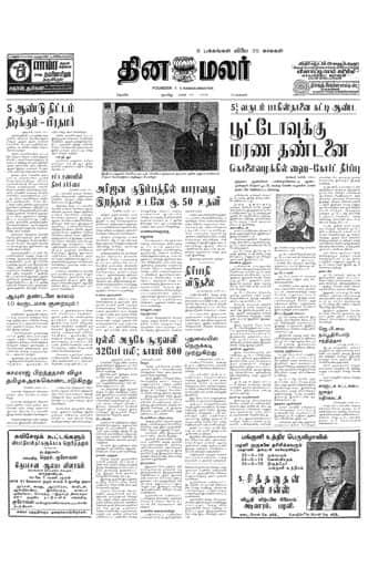 Dinamalar Front Page 19 Mar 1978