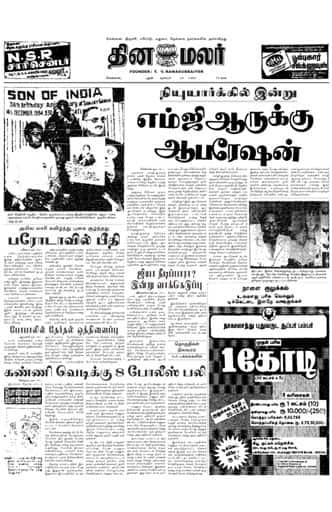 Dinamalar Front Page 19 Dec 1984