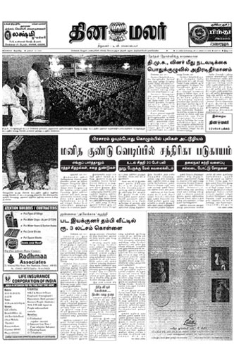 Dinamalar Front Page 19 Dec 1999