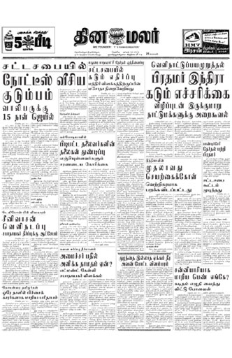 Dinamalar Front Page 20 Apr 1975