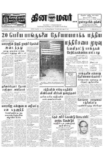 Dinamalar Front Page 20 Jul 1969