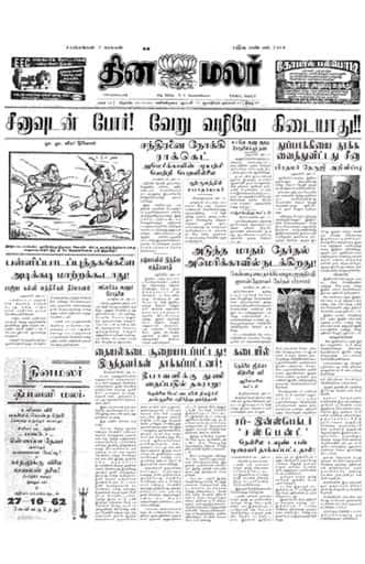 Dinamalar Front Page 20 Oct 1962