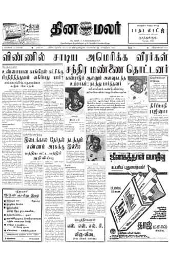 Dinamalar Front Page 20 Nov 1969