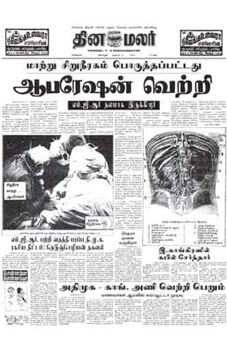 Dinamalar Front Page 20 Dec 1984