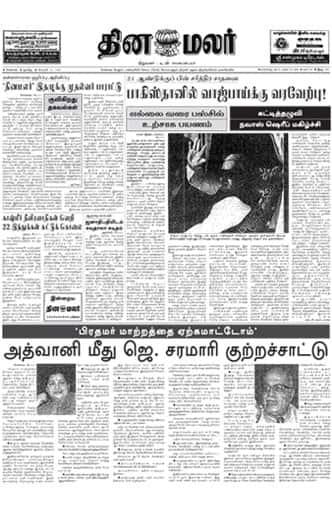 Dinamalar Front Page 21 Feb 1999