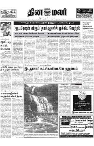 Dinamalar Front Page 21 Jun 1999