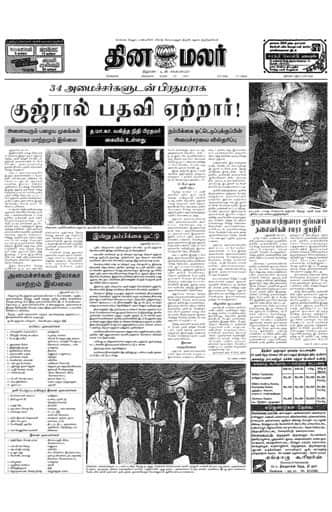 Dinamalar Front Page 22 Apr 1997