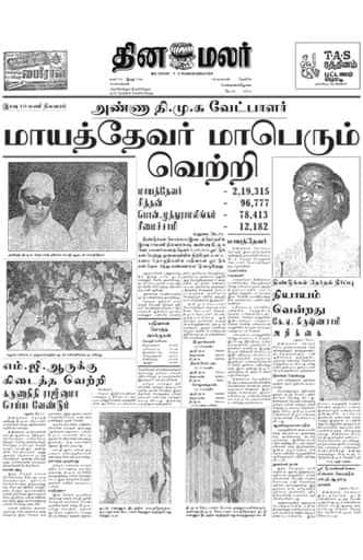 Dinamalar Front Page 22 May 1973