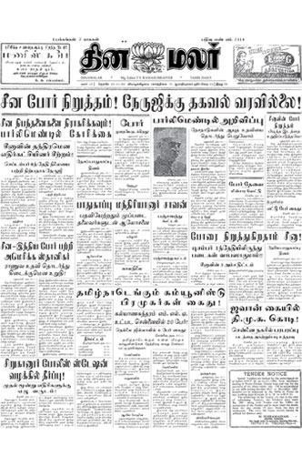 Dinamalar Front Page 22 Nov 1962
