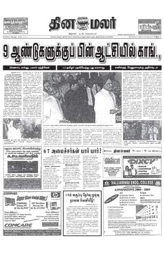 Dinamalar Front Page 23 May 2004