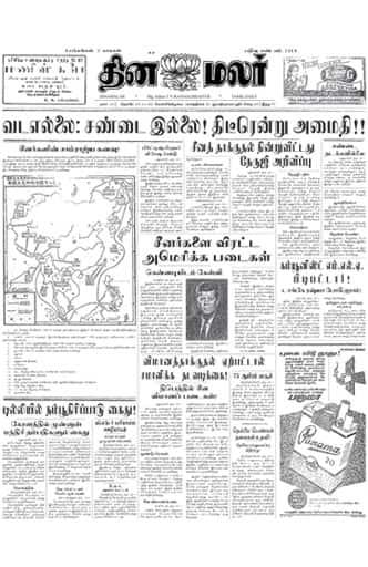 Dinamalar Front Page 23 Nov 1962