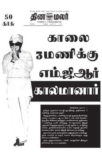 Dinamalar Front Page 24 Dec 1987