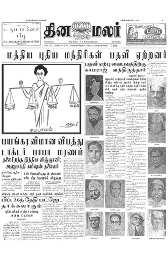 Dinamalar Front Page 25 Jan 1966