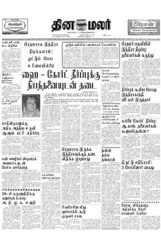 Dinamalar Front Page 26 Jun 1975