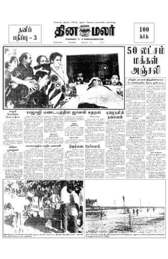 Dinamalar Front Page 25 Dec 1987
