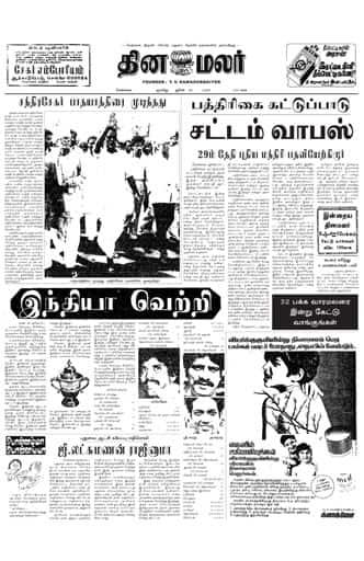 Dinamalar Front Page 26 Jun 1983