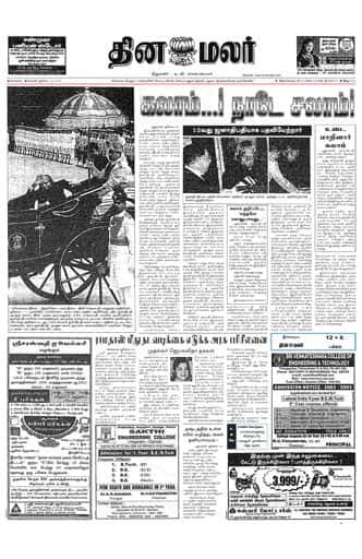 Dinamalar Front Page 26 Jul 2002