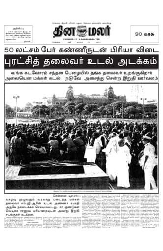 Dinamalar Front Page 26 Dec 1987