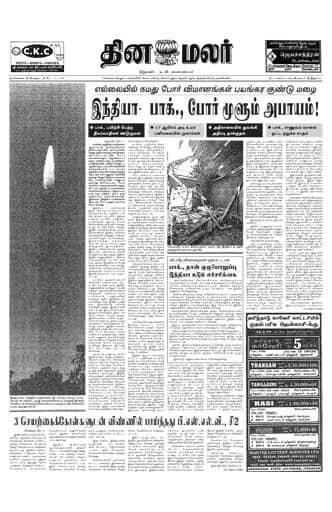 Dinamalar Front Page 27 May 1999