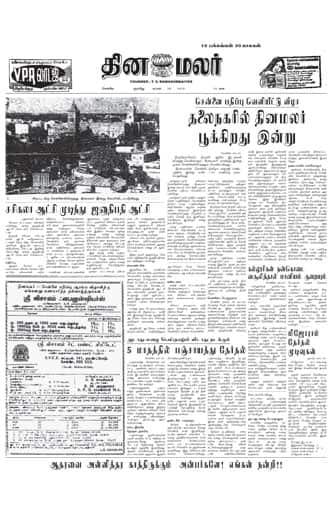 Dinamalar Front Page 29 Apr 1979
