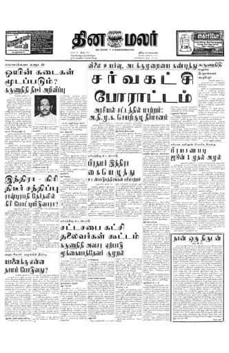 Dinamalar Front Page 29 Jun 1974