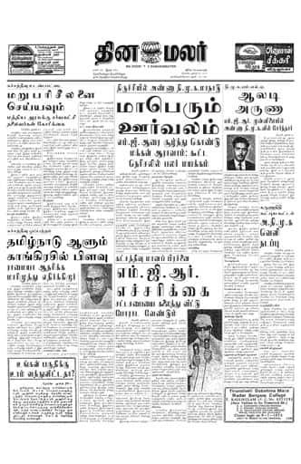 Dinamalar Front Page 30 Jun 1974