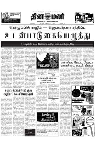 Dinamalar Front Page 30 Jul 1987