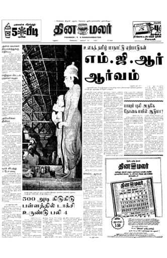 Dinamalar Front Page 30 Dec 1980