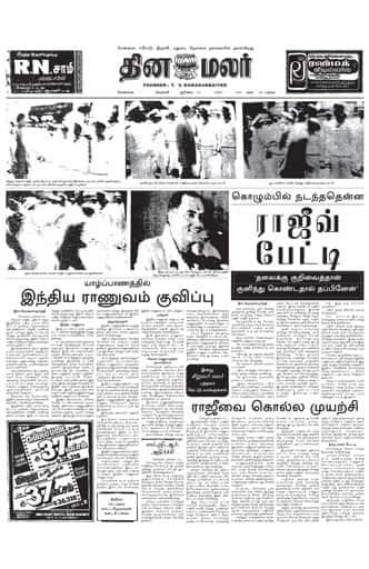 Dinamalar Front Page 31 Jul 1987