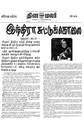Dinamalar Front Page 31 Oct 1984