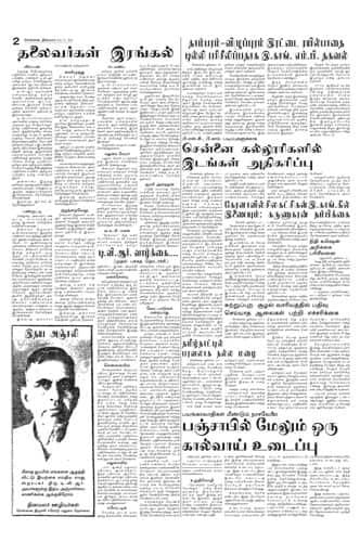 Dinamalar Front Page 22 Jul 1984